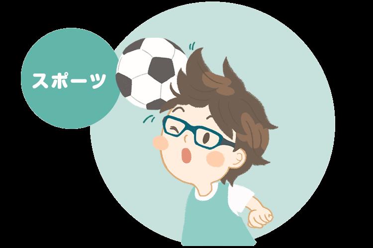 スポーツ子供メガネ