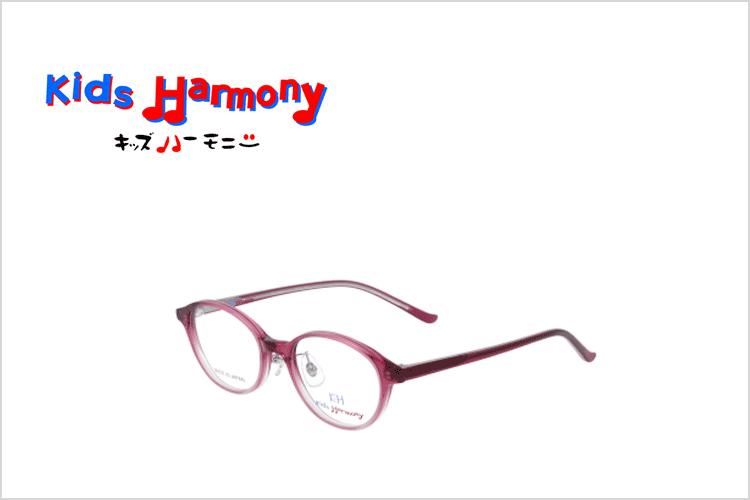 Kids Harmony メガネ